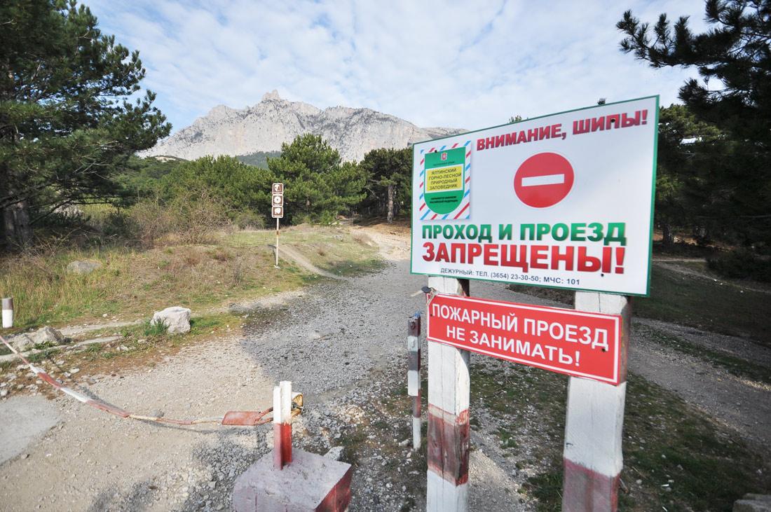 ялтинский природный заповедник запрещающая табличка