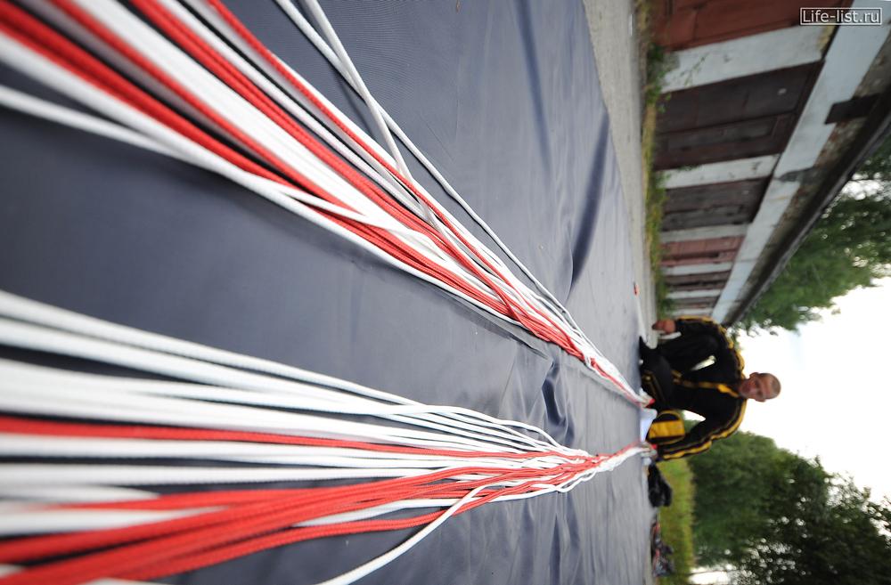 стропы и укладка парашюта для бейсджампинга