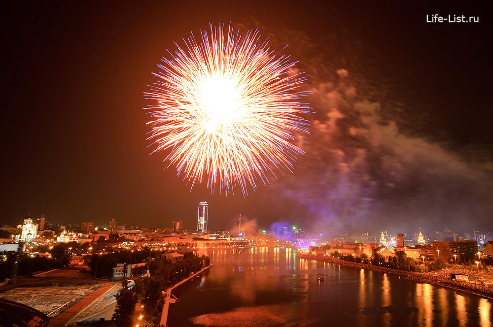 салют дня города 2013 Екатеринбург фото с высоты