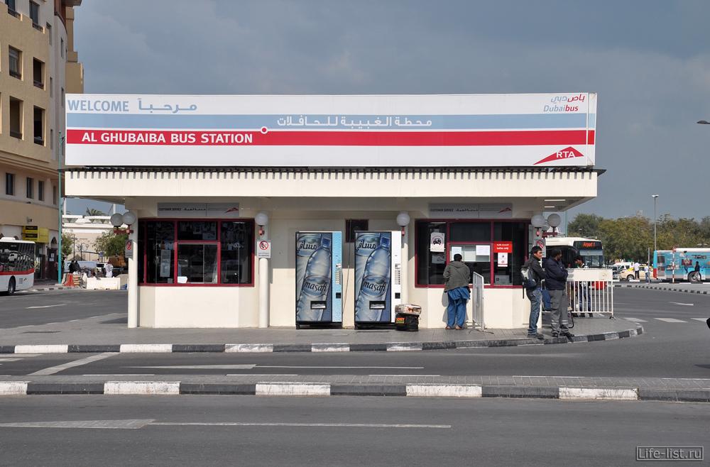 автобусная станция касса в Дубае