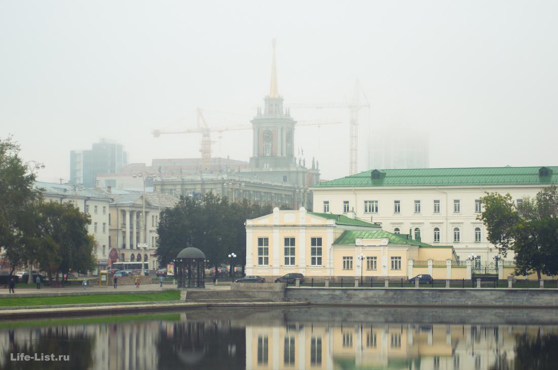 город в тумане Екб Екатеринбург 2014 год