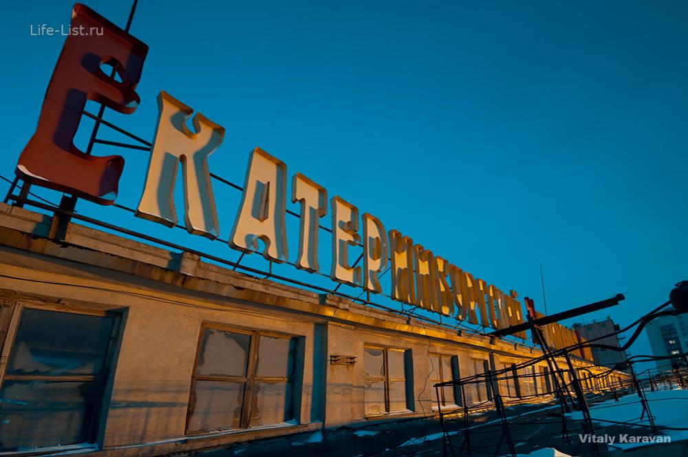 Вывеска большие буквы Екатеринбургский мукомольный завод photo Vitaly Karavan