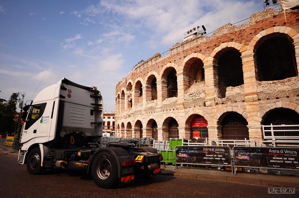 Веронский Колизей концерты Италия грузовки рядом с коллизеем