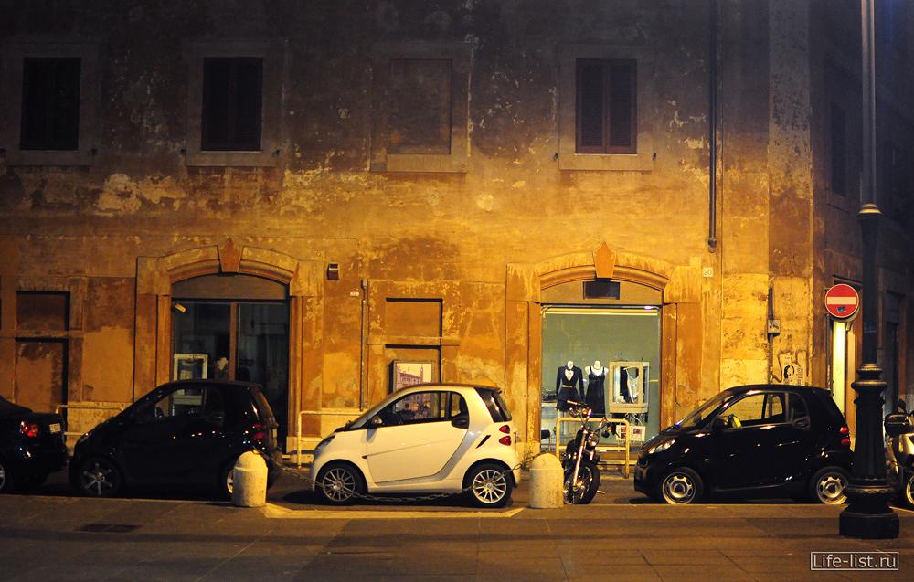 Автомобили смарт в Риме фото Виталий Караван