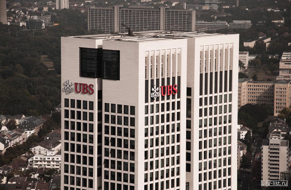 Швейцарский банк UBS здание во Франкфурте на Майне