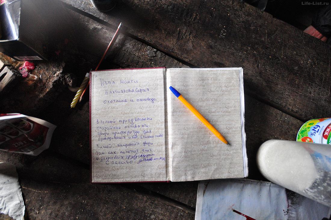 журнал посещений в домике манси на главном уральском хребте
