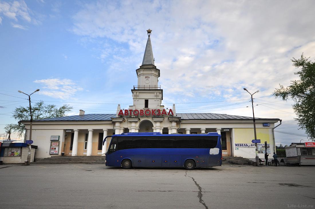 Автовокзал в Североуральске