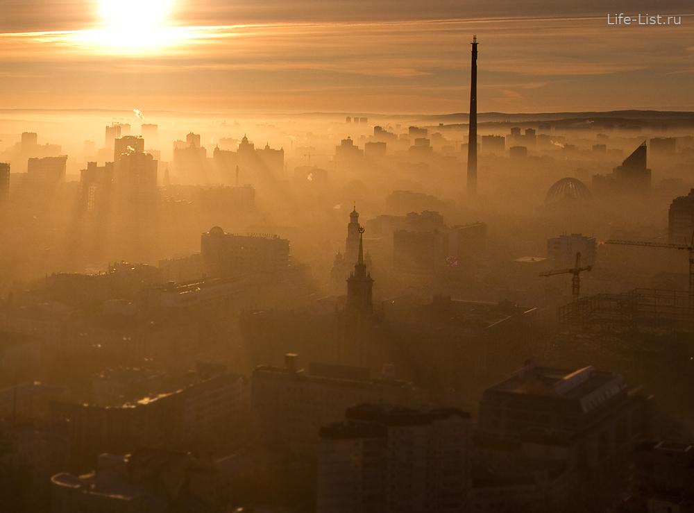туман над Екатеринбургом рассвет центр города фото Виталий Караван