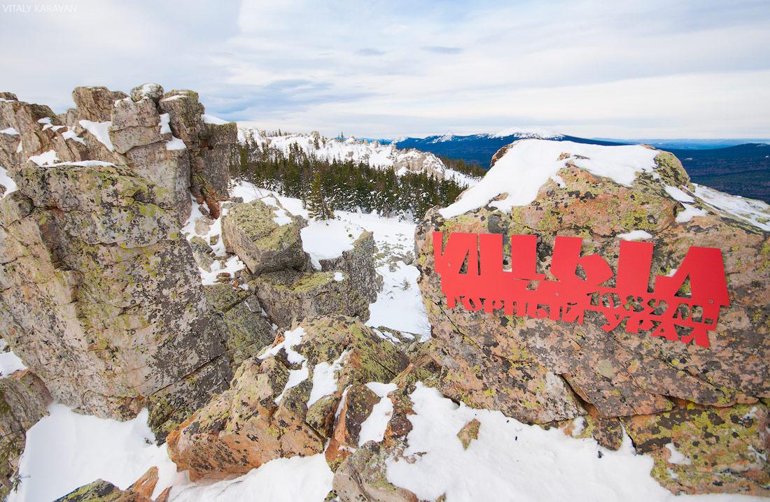 вершина горы Ицыл в Таганае с буквами