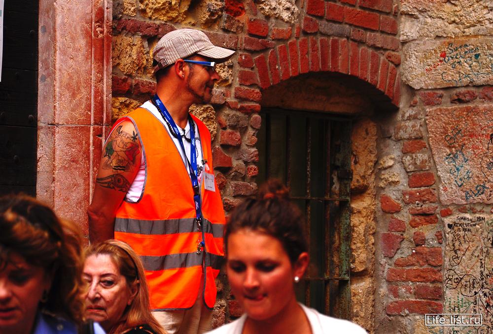 охранник в дворике Джульетты Верона