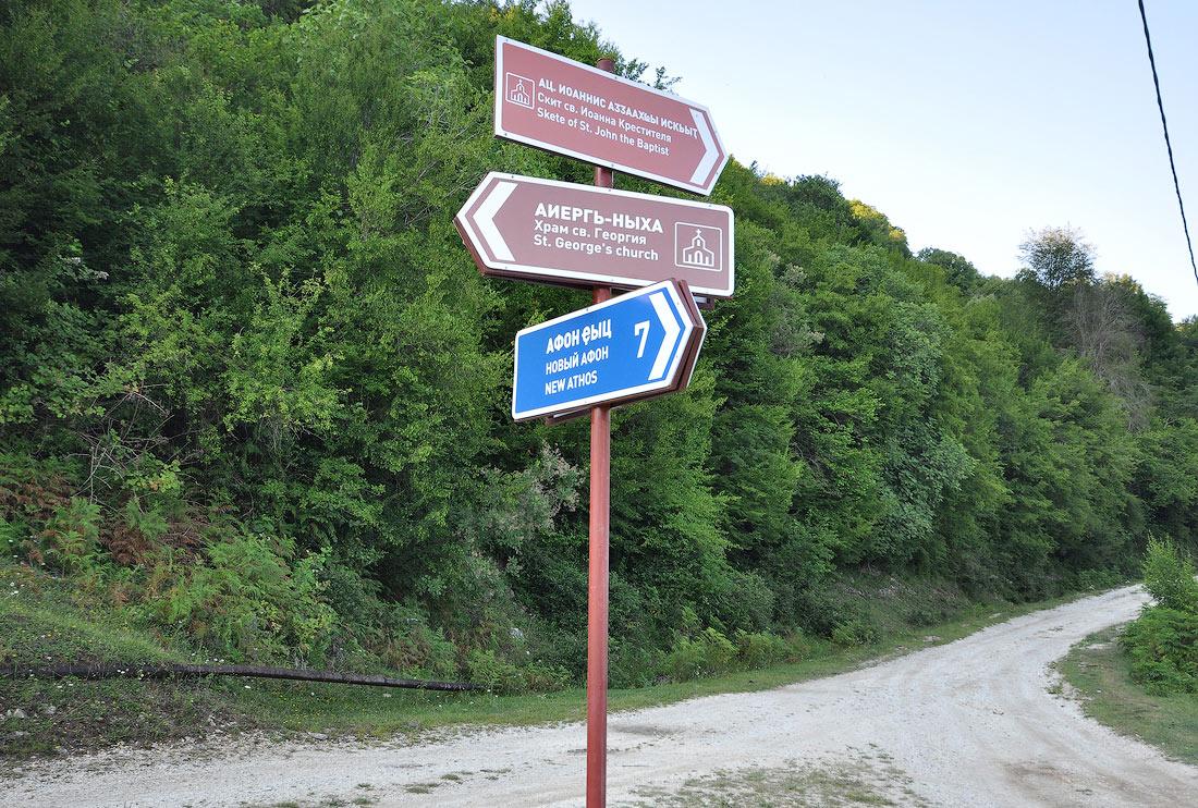 Туристические указатели в Анухвинском ущелье Новый Афон