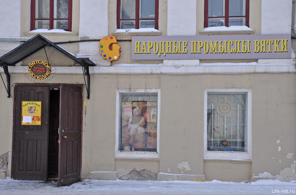 Лавка сувенирная в Кирове