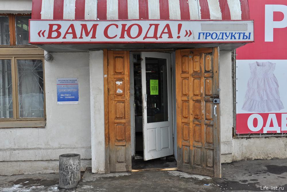 Вывески магазинов Кирова