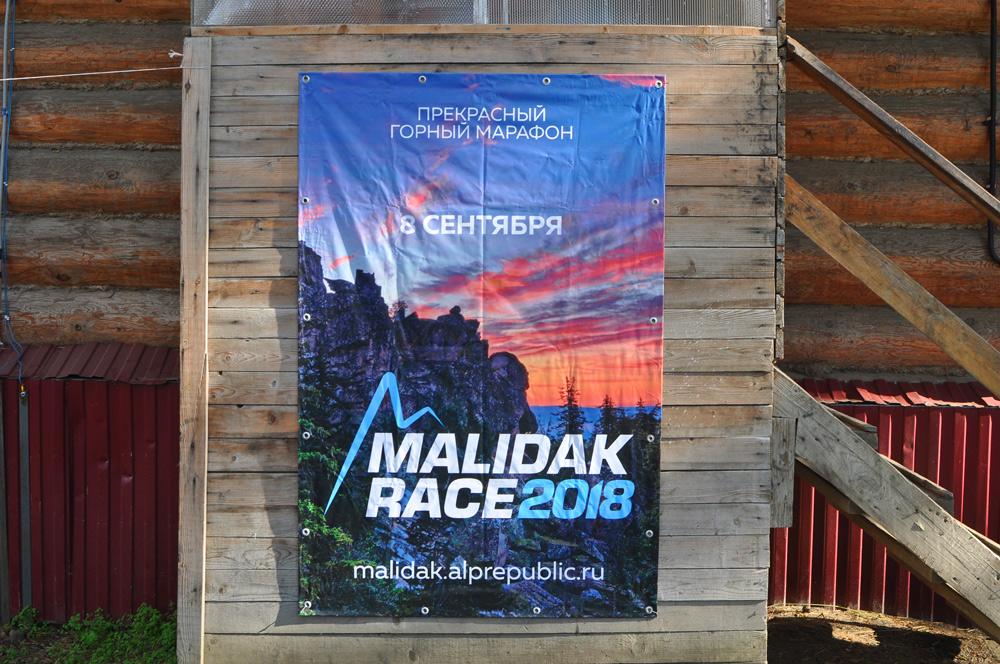 Горный марафон Malidak Race 2018