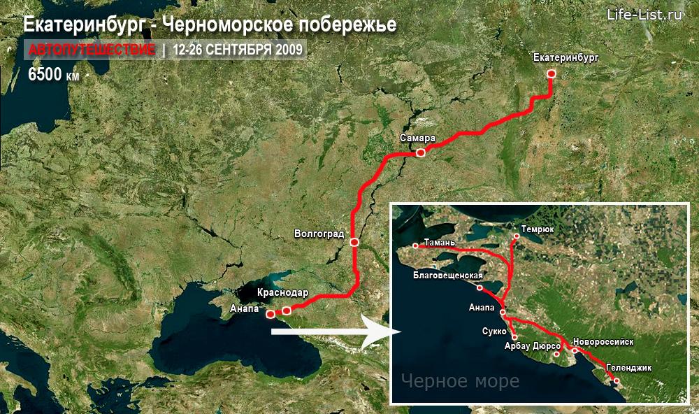 Карта маршрута Екатеринбург-Черноморское побережье Анапа автопутешествие Виталий Караван