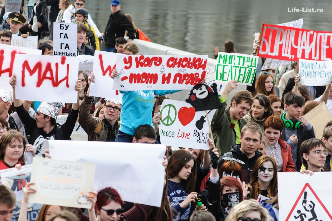 лозунги плакаты на монстрации Екатеринбург
