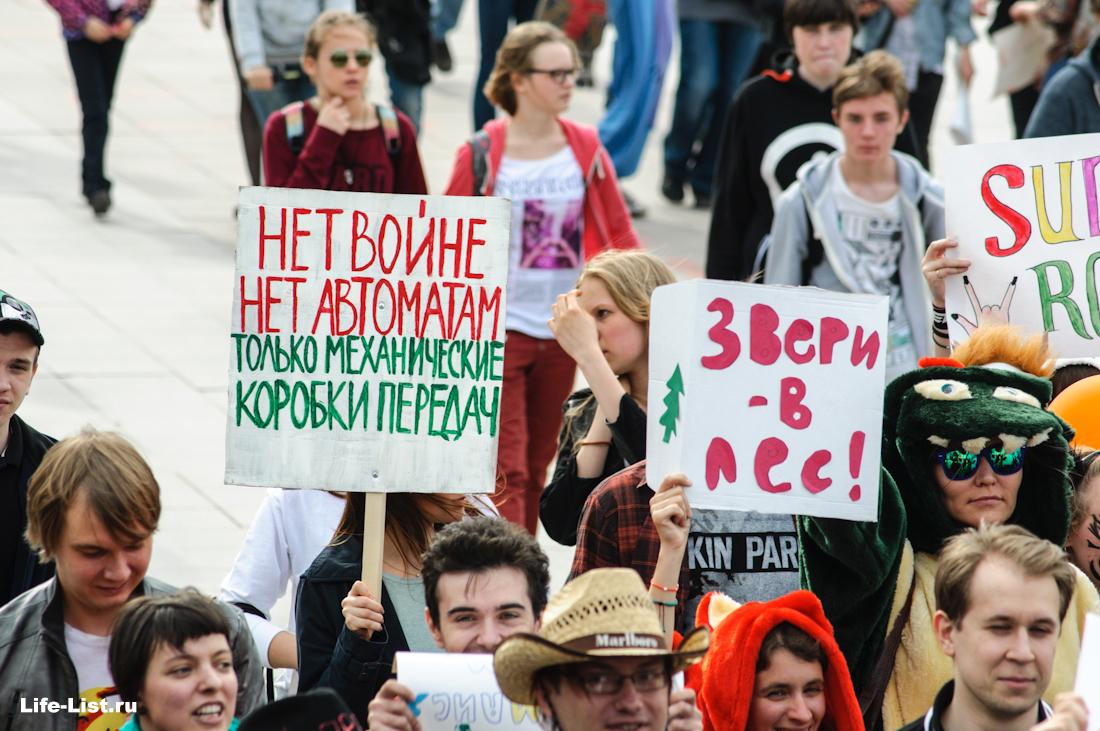 флеш моб монстрация прошел в Екатеринбурге