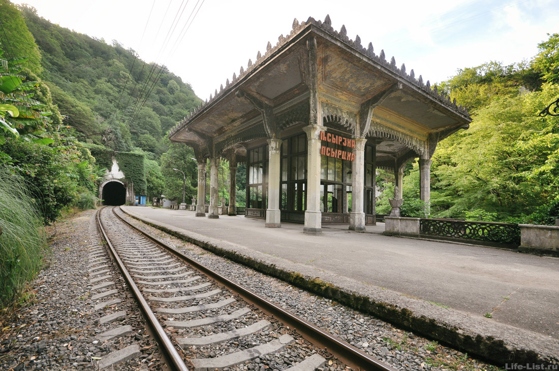 Платформа станция Псырцха Новый Афон Абхазия фото лето