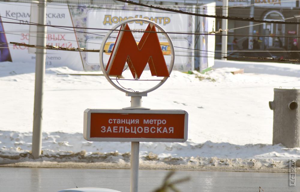 значок метро Заельцевская фото Новосибирск