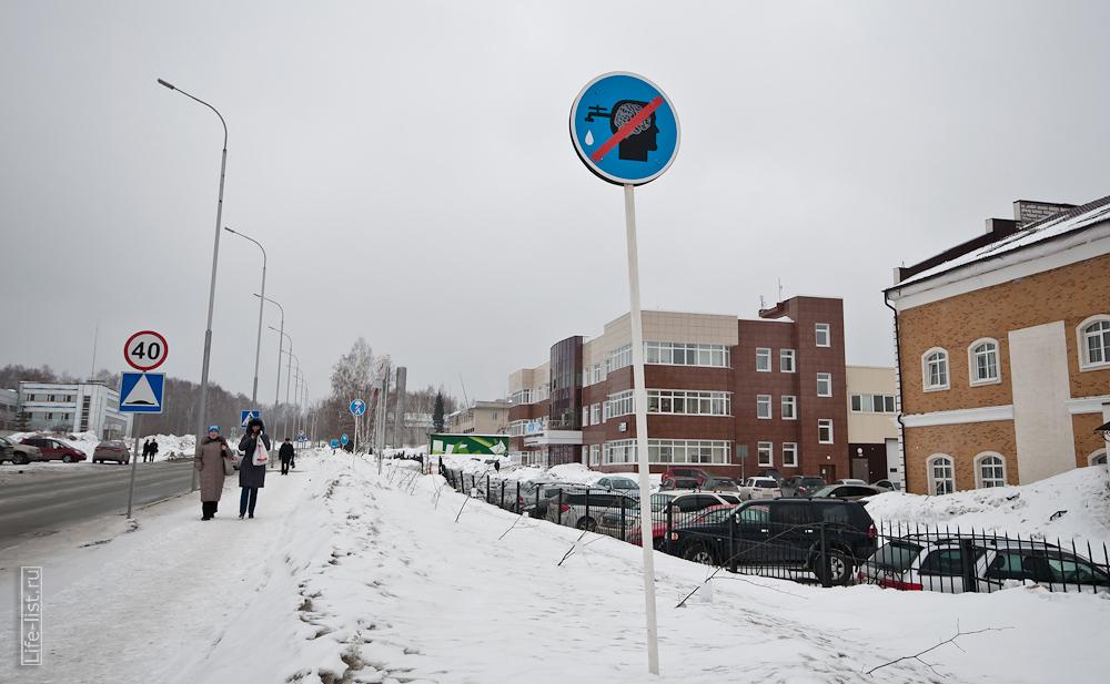 академгородок знаки на улице новосибирск