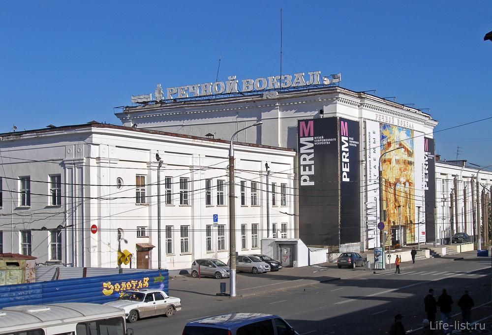 здание речного вокзала Пермь