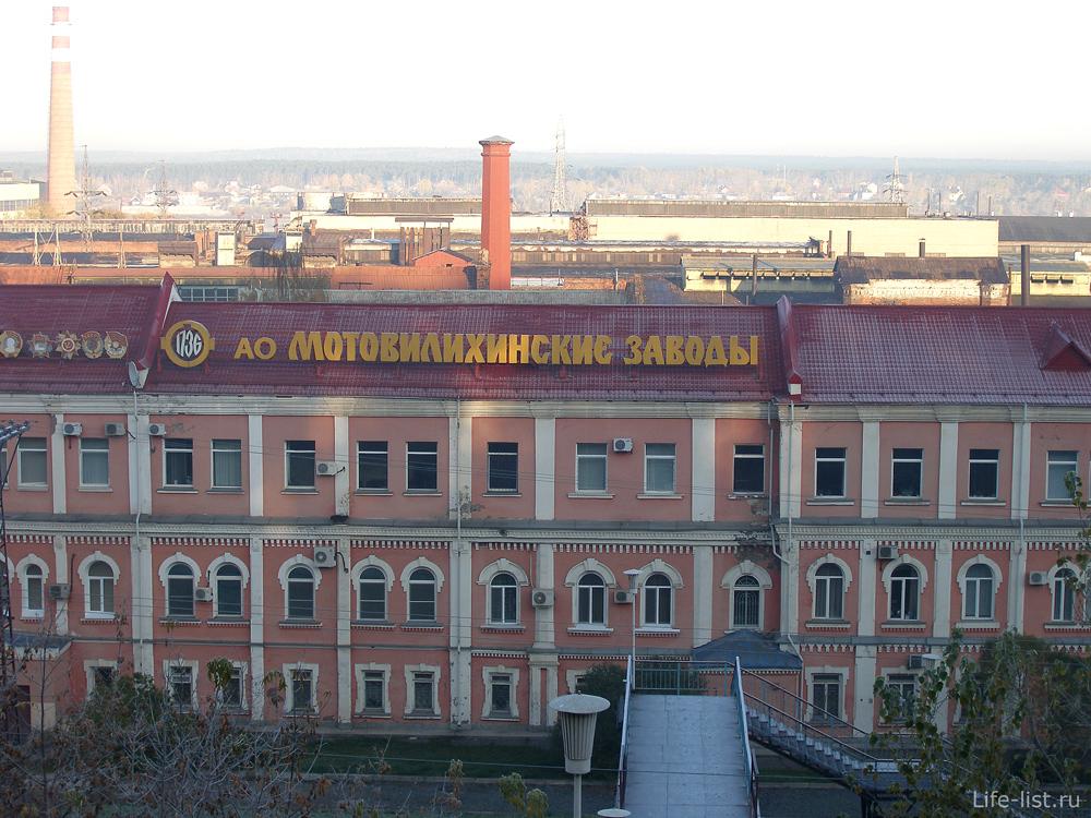 Мотовилихинские заводы. Пермь