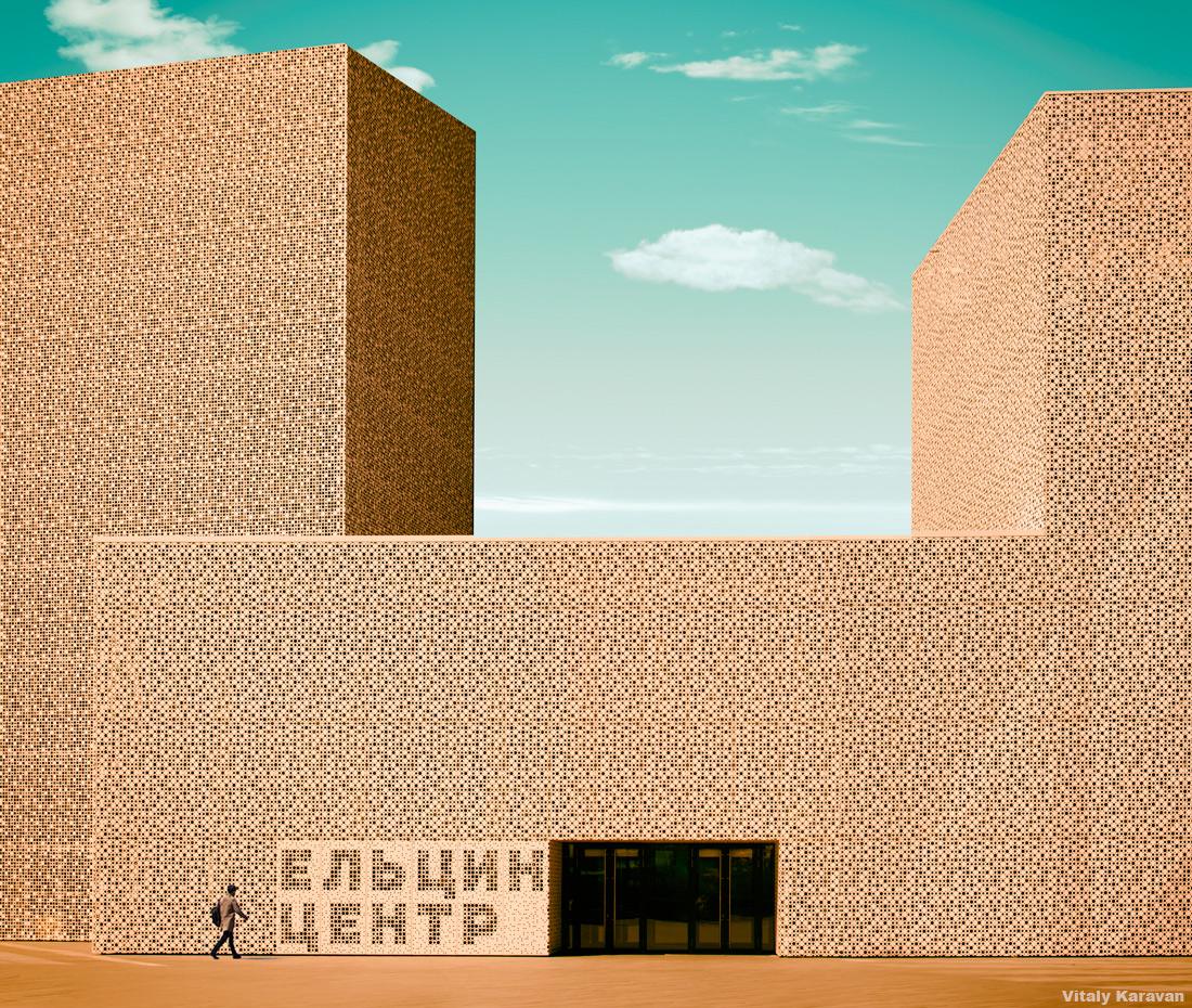 Ельцин центр в Екатеринбурге вариация фото Виталий Караван