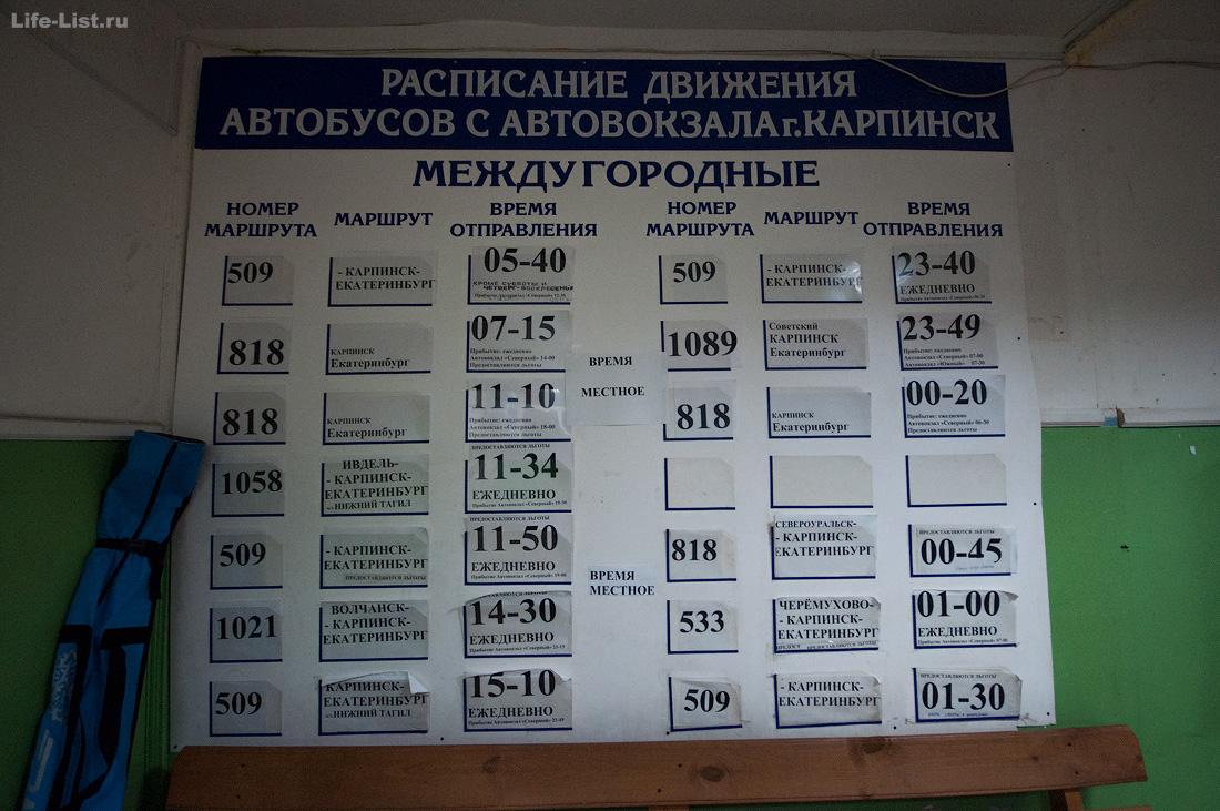 Расписание автобусов из Карпинска в Екатеринбург