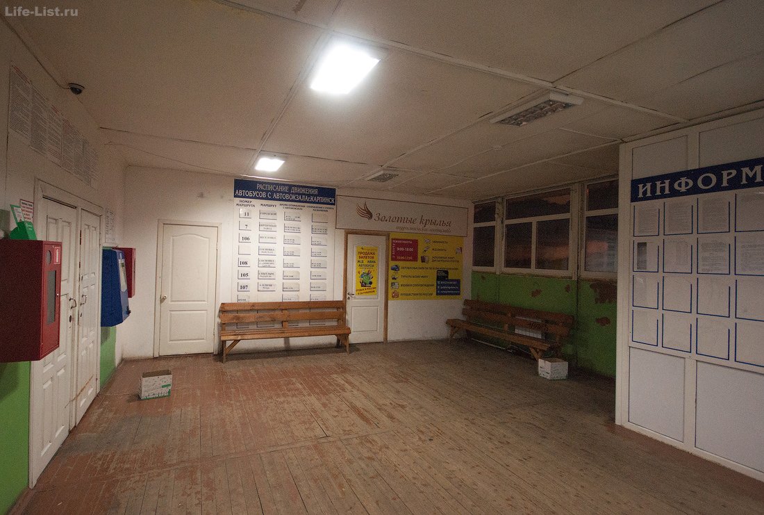 автовокзал в Карпинске