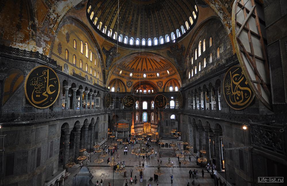 Софийский собор в Стамбуле фото с сайта life-list.ru