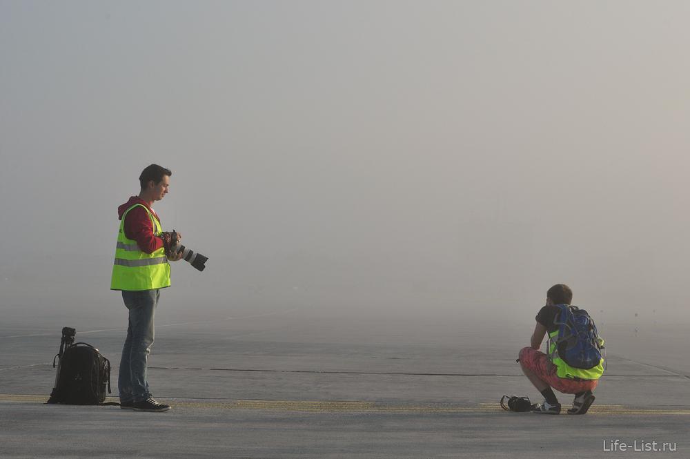 туман споттеры фотографы на взлетной полосе в Кольцово