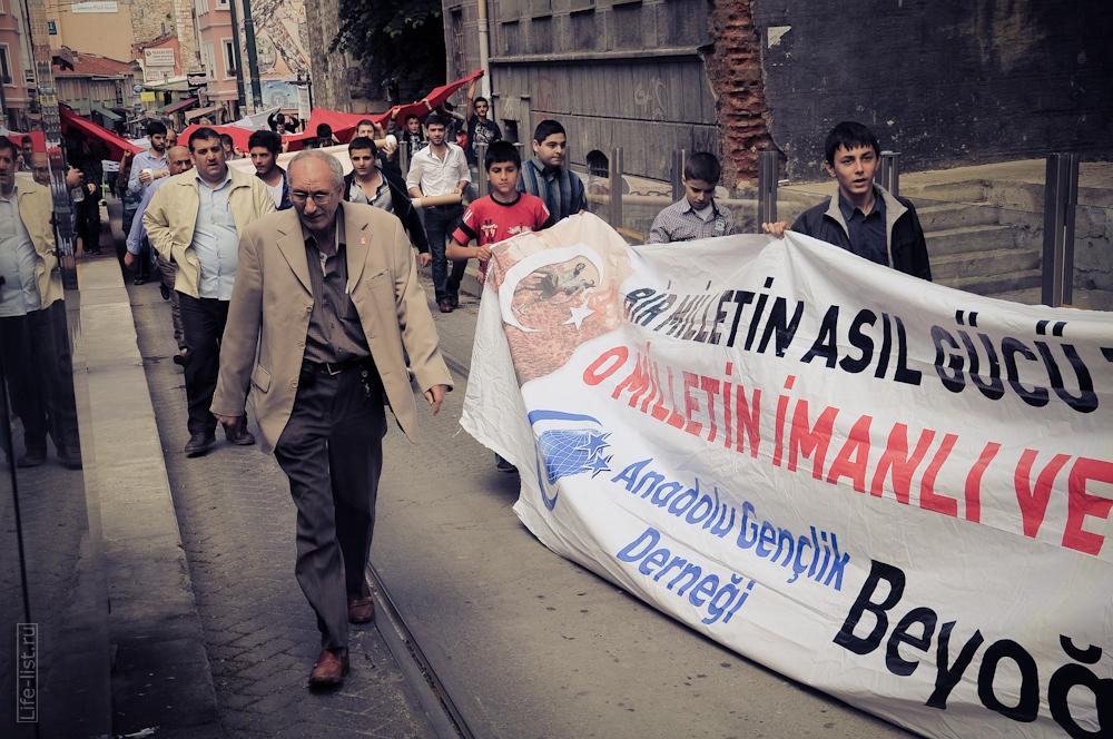 демонстрация в Стамбуле люди идут с транспорантами