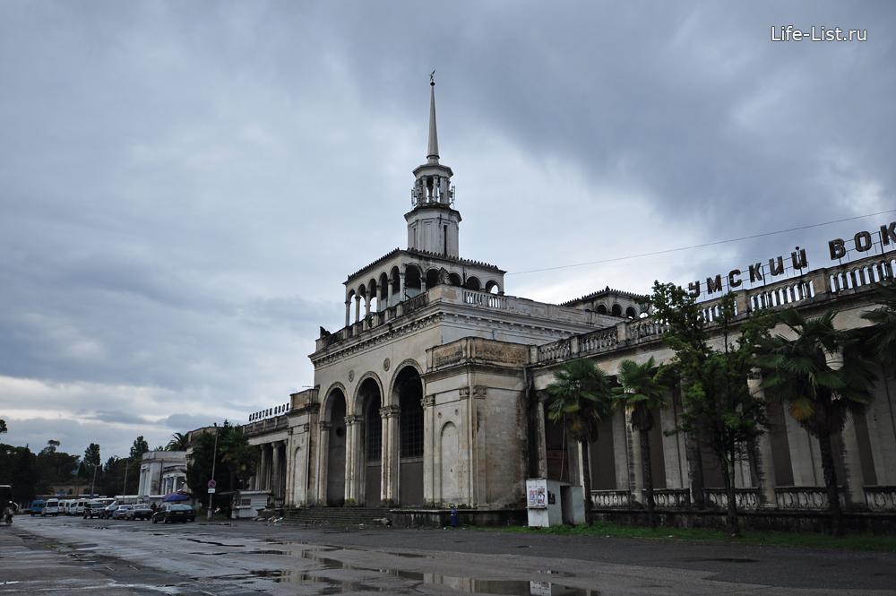 железнодорожный вокзал Сухуми Абхазия вокзал закрыт