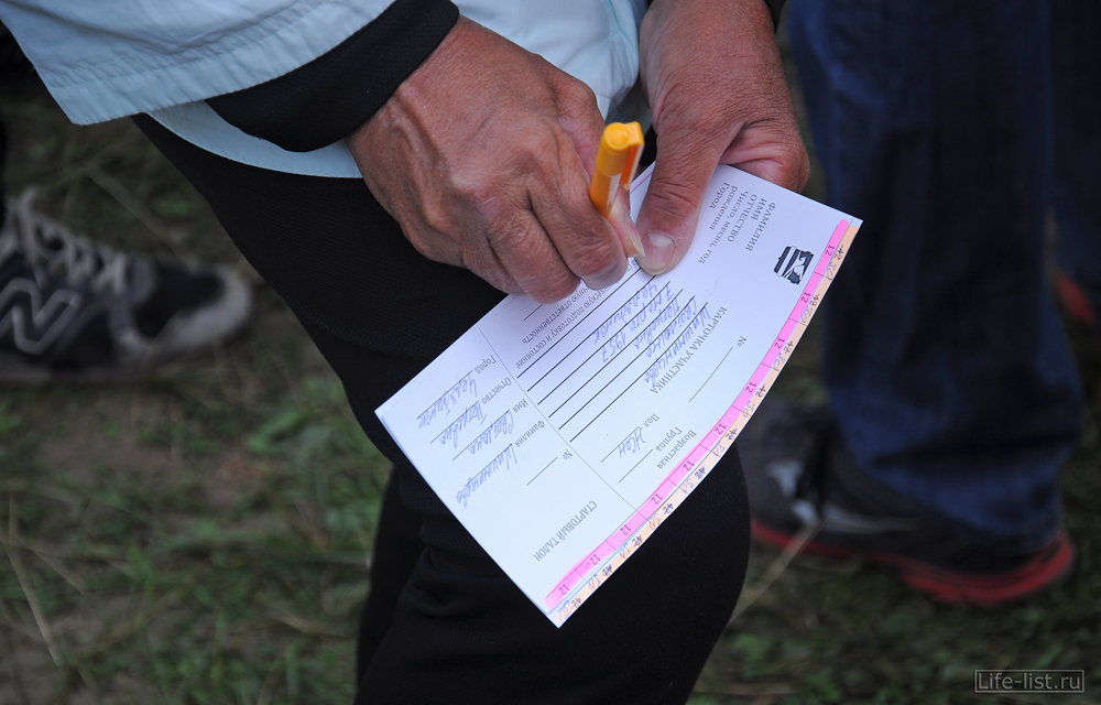 заполнение карточки участника на марафон в таганае фото