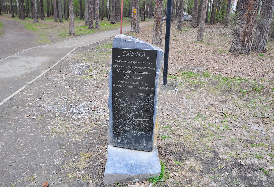 Стелла тропы Кузнецова вход в парк Победы