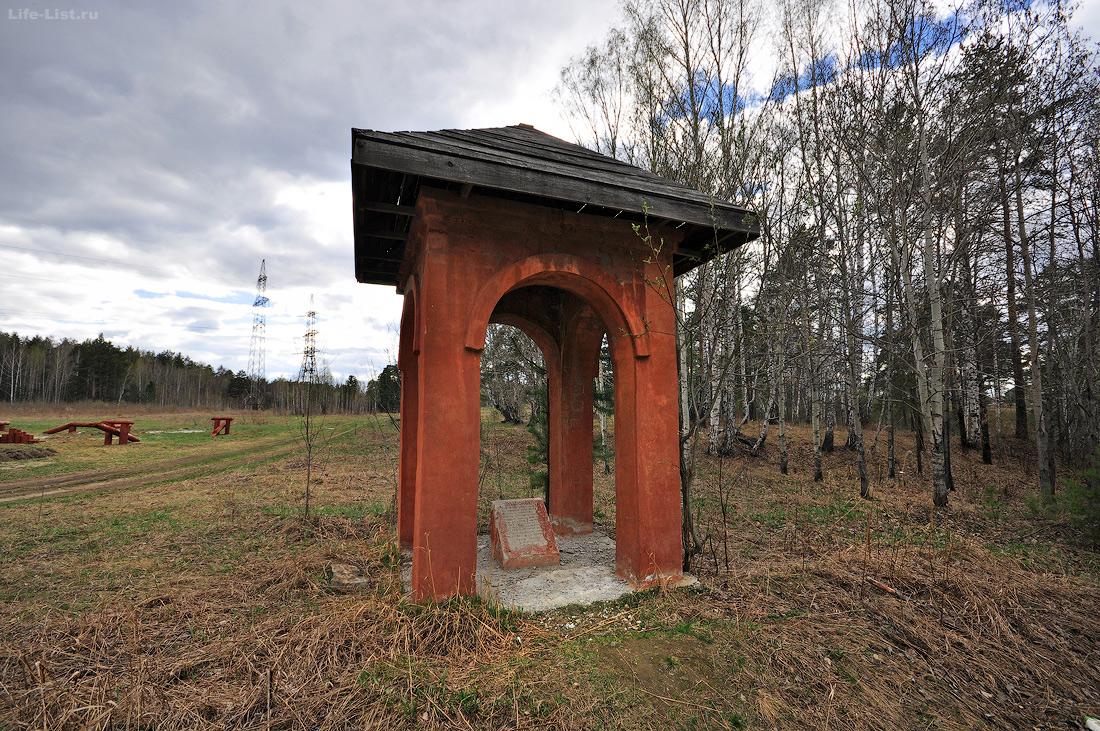 Памятник Шувакишскому железоделательному заводу на тропе Кузнецова