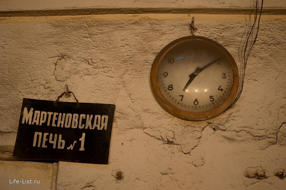 часы на заводе уфалейский завод металлоизделий