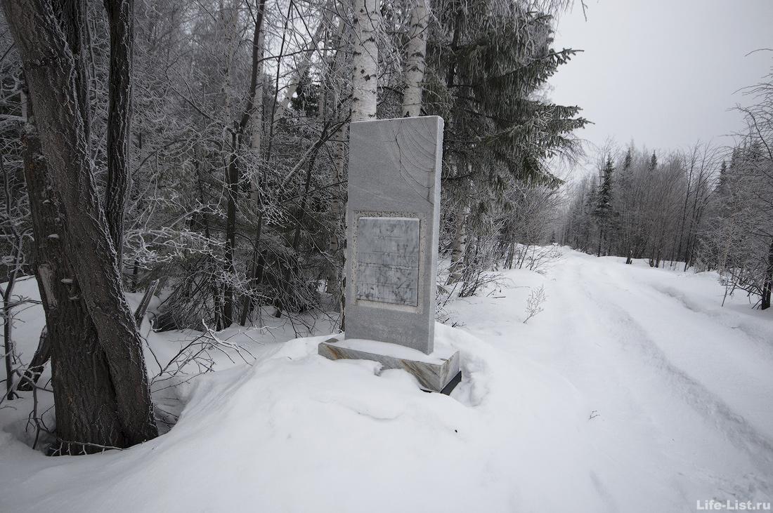 обелиск граница Европа Азия близ Новоуральска