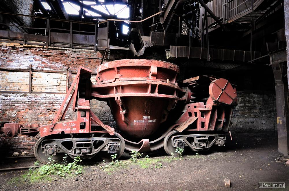 чугуновозный ковш на заводе музее имени кубышева в тагиле